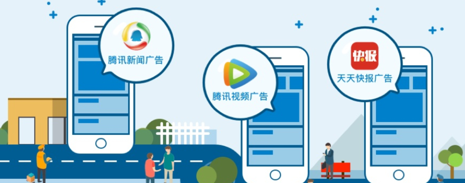 App listed in Tencent Social Platform